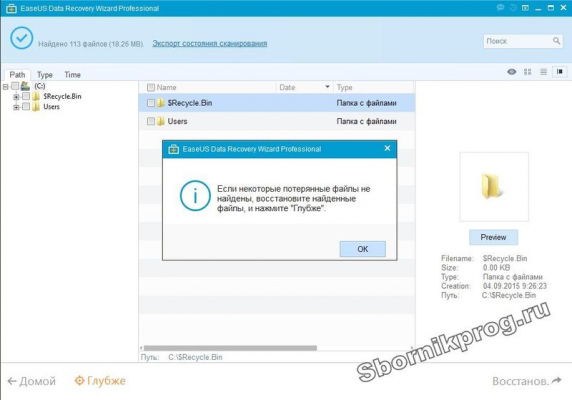 EaseUS Data Recovery Wizard Pro scrin2