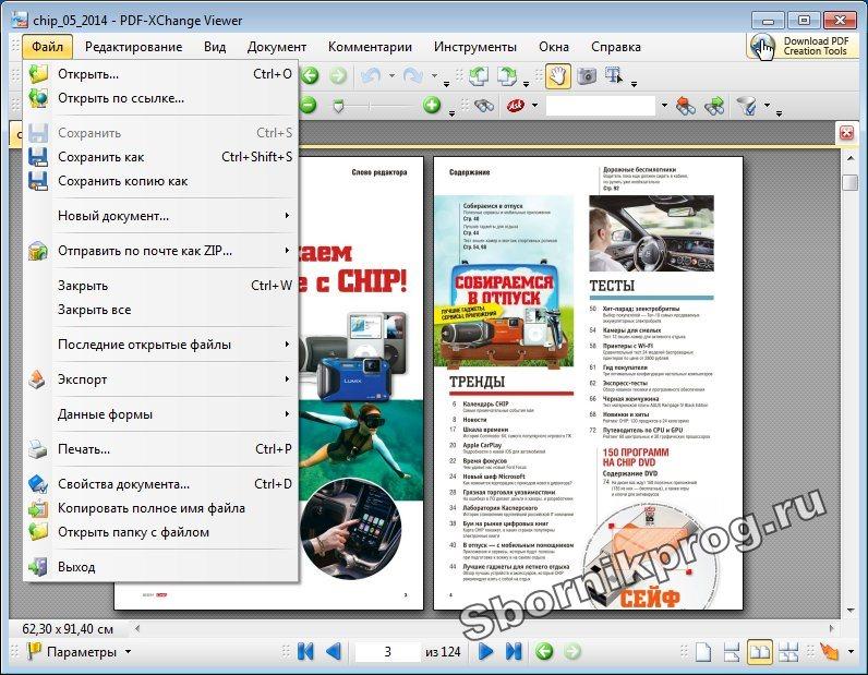 программа объединяющая Pdf файлы - фото 9